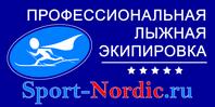 Лыжный магазин Sport-Nordic