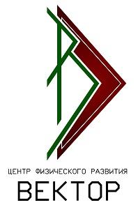 Центр Физического развития ВЕКТОР